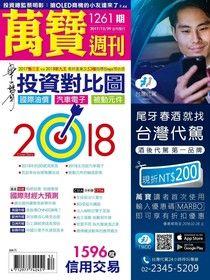 萬寶週刊 第1261期 2017/12/29