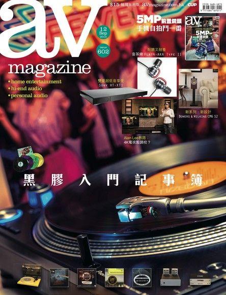AV magazine雙周刊 602期 2014/09/12