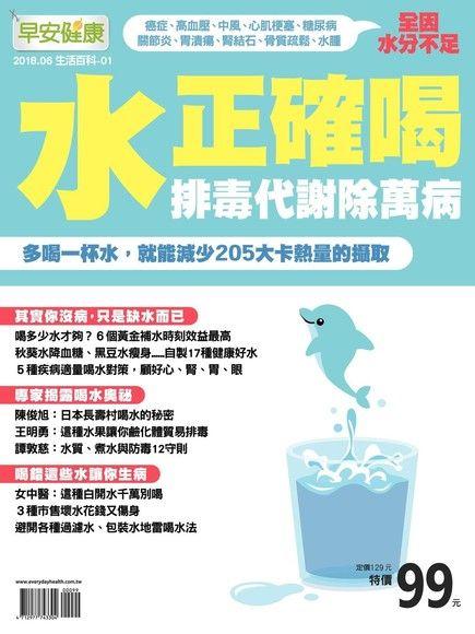 早安健康 生活百科特刊01:水正確喝