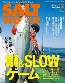 SALT WORLD 2019年2月號 Vol.134 【日文版】