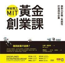 麻省理工MIT黃金創業課(修訂版)