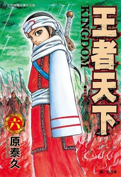 王者天下(6)