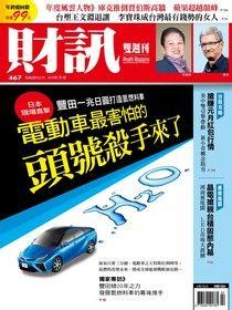 財訊雙週刊 467期 2014/12/31