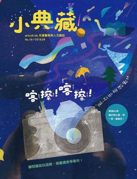 小典藏ArtcoKids 09月號/2019 第181期