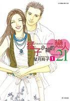 猛子小姐的戀人21(1)