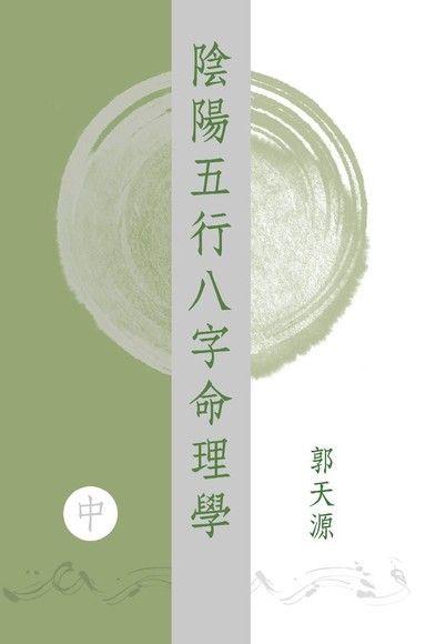 陰陽五行八字命理學(中)