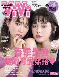 ViVi唯妳時尚國際中文版 04月號/2018 第145期