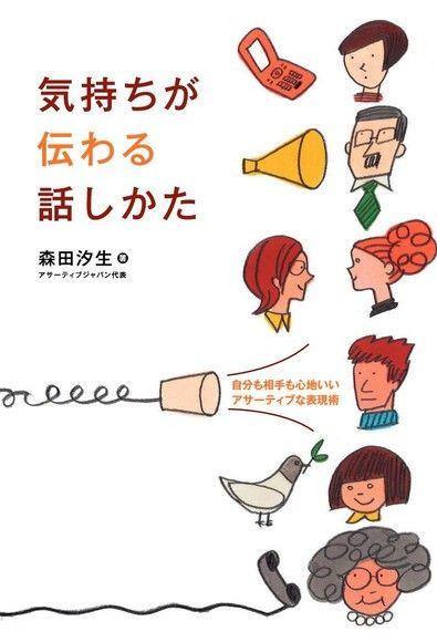 傳達情感的說話法(日文書)