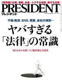 PRESIDENT 2017年10.16號 【日文版】