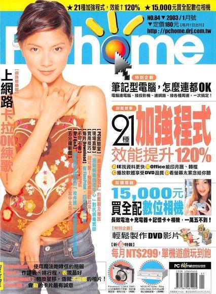 PC home 電腦家庭 01月號/2003 第084期