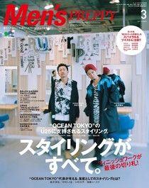 Men's PREPPY 2017年3月號 【日文版】