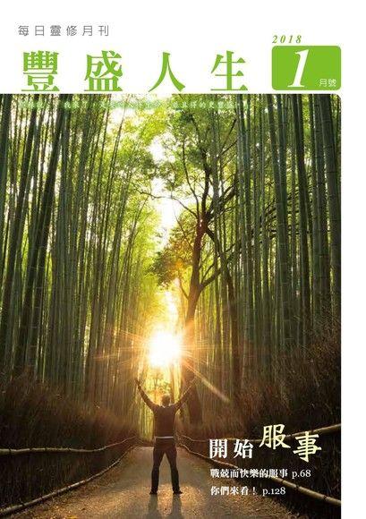 豐盛人生靈修月刊【繁體版】2018年01月號