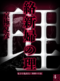 絡新婦之理(4 )