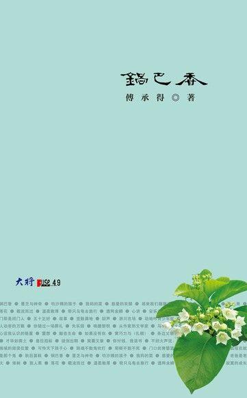 锅巴香【简体版】