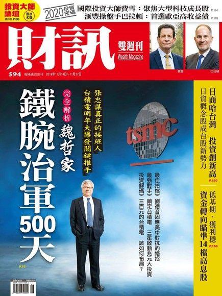 財訊雙週刊 第594期 2019/11/14