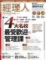 經理人月刊 10月號/2012 第95期