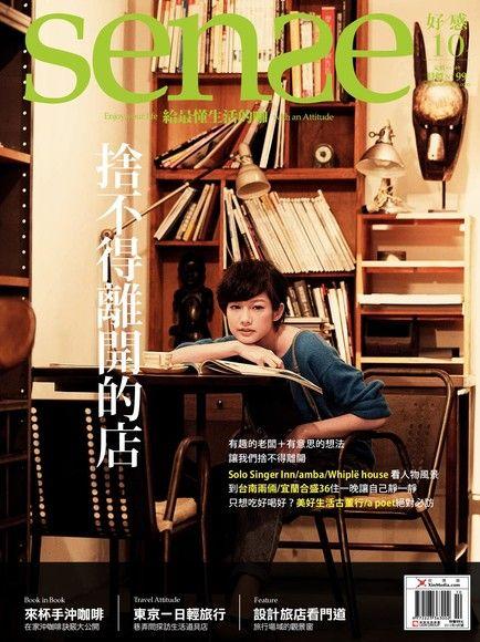 Sense好感 10月號/2012 第10期