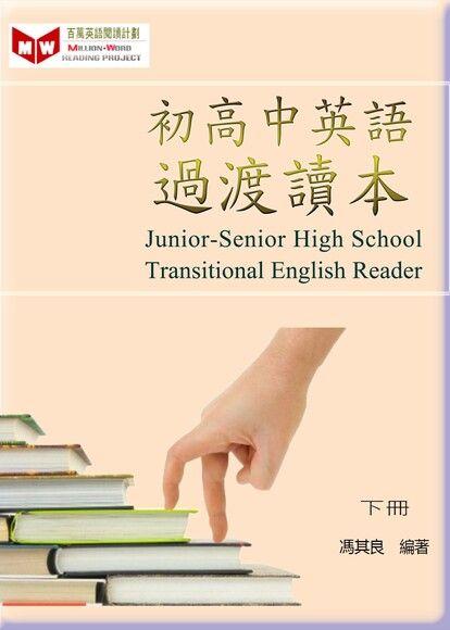初高中英語過渡讀本(下冊)