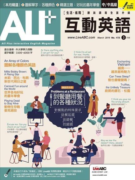 ALL+互動英語 03月號/2019 第172期