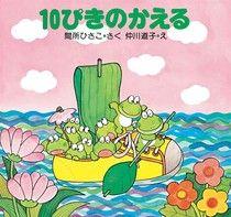 10隻青蛙
