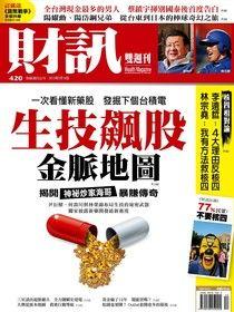 財訊雙週刊 420期 2013/03/14