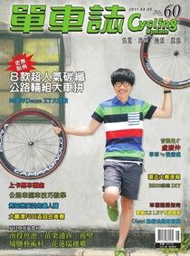 Cycling Update單車誌_No.60_7月_2011年