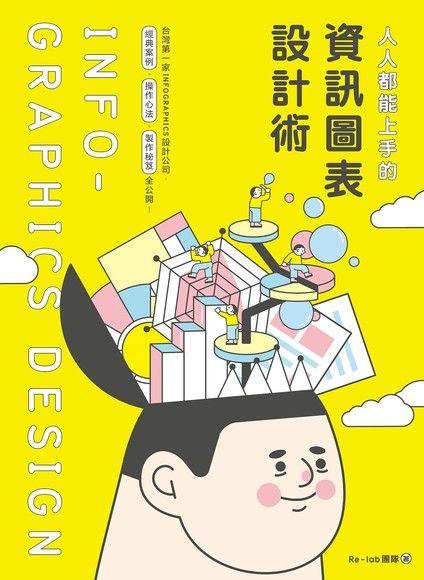 人人都能上手的資訊圖表設計術 :台灣第一家INFOGRAPHIC設計公司,經典案例、操作心法、製作祕笈全公開!