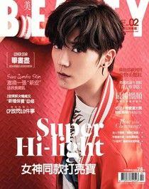BEAUTY美人誌No.207 2018/02月號