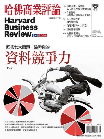 哈佛商業評論全球繁體中文 01月號/2020 第161期