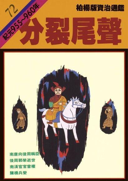 柏楊版資治通鑑第七十二冊:分裂尾聲