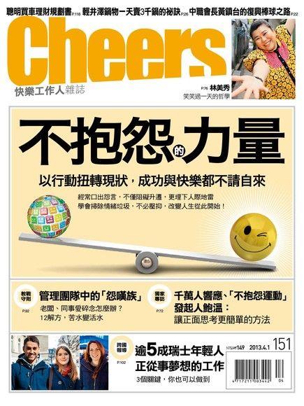 Cheers快樂工作人 04月號/2013 第151期(電子雜誌試讀本)