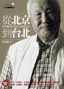 從北京到台北張文和傳記:精神藥理學家張文和的追尋