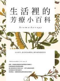 【电子书】生活裡的芳療小百科 由內到外,溫柔保養身體與心靈的植物療癒對策