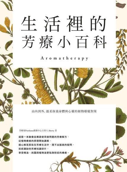 生活裡的芳療小百科 由內到外,溫柔保養身體與心靈的植物療癒對策