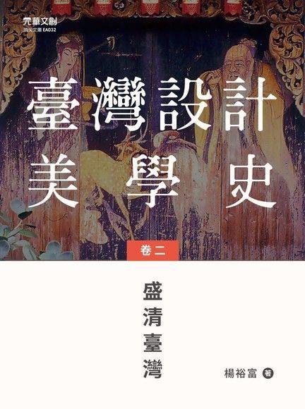 臺灣設計美學史(卷二):盛清臺灣
