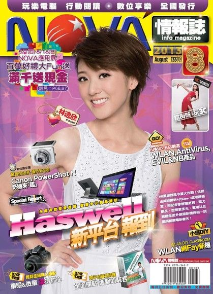 NOVA情報誌 08月號/2013 第133期