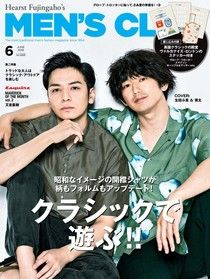 MEN'S CLUB 2018年6月號 【日文版】