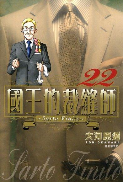 國王的裁縫師(22)