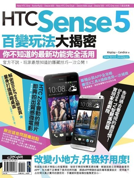HTC Sense 5百變玩法大揭密:你不知道的最新功能完全活用