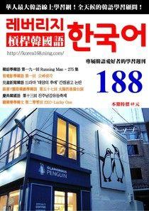 槓桿韓國語學習週刊第188期