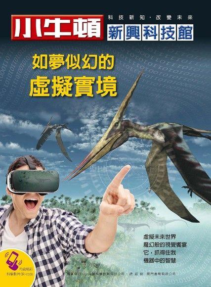 小牛頓新興科技館:如夢似幻的虛擬實境