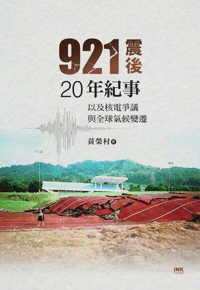 921震後20年紀事