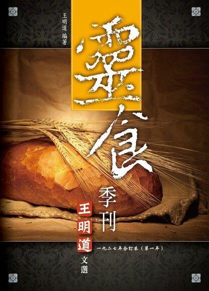 靈食季刊:一九二七年合訂本(第一年)