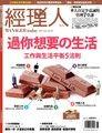 經理人月刊 06月號/2015 第127期