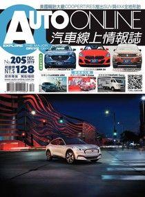 AUTO-ONLINE汽車線上情報誌 12月號/2019 第205期