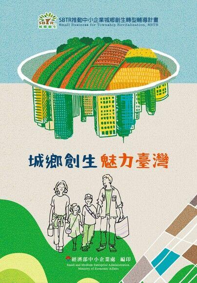 城鄉創生 魅力臺灣