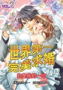 世界第一完美求婚 02