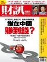財訊雙週刊 451期 2014/05/22
