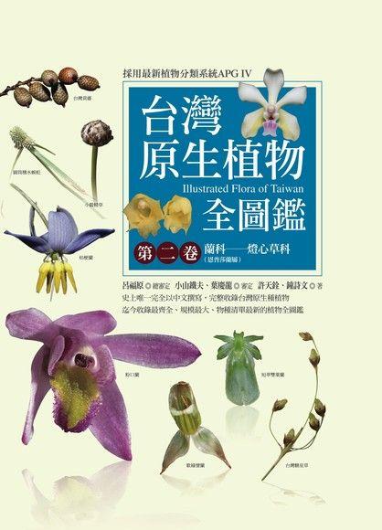 台灣原生植物全圖鑑(第二卷)蘭科.燈心草科(恩普莎蘭屬)(精裝)