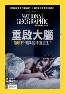 國家地理雜誌2018年08月號